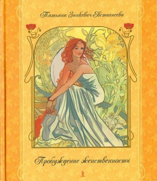 Иллюстрация 1 из 10 для Пробуждение женственности - Татьяна Зинкевич-Евстигнеева | Лабиринт - книги. Источник: Лабиринт
