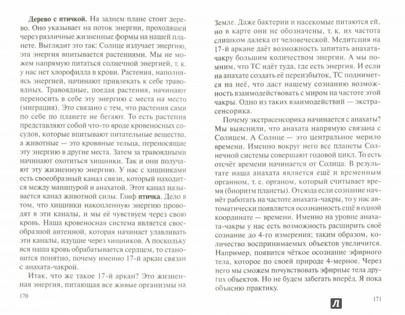 Иллюстрация 1 из 8 для Четыре касты. Кто вы? - Алексей Похабов | Лабиринт - книги. Источник: Лабиринт