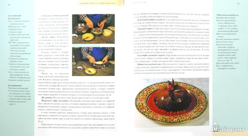 Иллюстрация 1 из 16 для Джулия Чайлд готовит вместе со знаменитыми шеф-поварами - Джулия Чайлд | Лабиринт - книги. Источник: Лабиринт