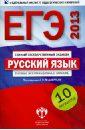 ЕГЭ-2013. Русский язык. Типовые экзаменационные варианты. 10 вариантов