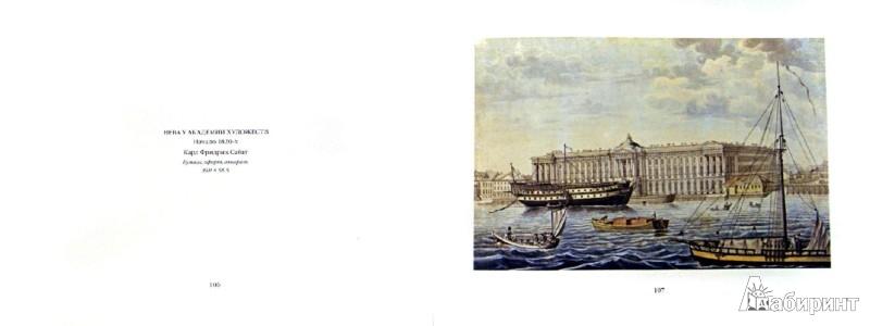 Иллюстрация 1 из 61 для Санкт-Петербург в акварелях, гравюрах и литографиях XVIII-XIX вв. из собрания Гос. Эрмитажа | Лабиринт - книги. Источник: Лабиринт