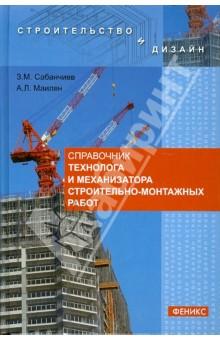 Справочник технолога и механизатора строительно-монтажных работ мотоцикл фар монтажных работ