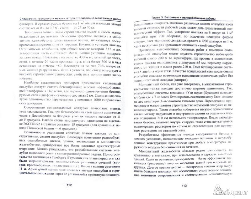 Иллюстрация 1 из 9 для Справочник технолога и механизатора строительно-монтажных работ - Сабанчиев, Маилян | Лабиринт - книги. Источник: Лабиринт