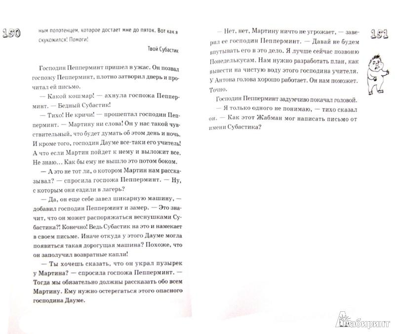 Иллюстрация 1 из 39 для Субастик в опасности - Пауль Маар | Лабиринт - книги. Источник: Лабиринт
