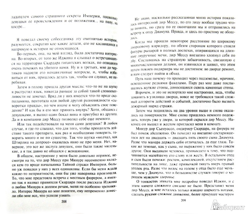 Иллюстрация 1 из 6 для Артуа Берег Скардара - Владимир Корн   Лабиринт - книги. Источник: Лабиринт