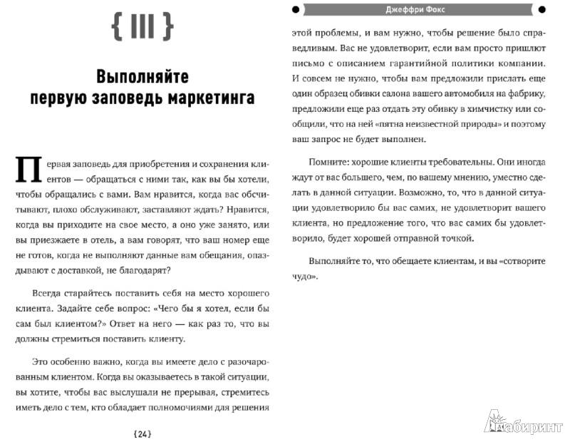 Иллюстрация 1 из 3 для Как стать волшебником продаж: Правила привлечения и удержания клиентов - Джеффри Фокс | Лабиринт - книги. Источник: Лабиринт