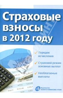 Страховые взносы в 2012 году