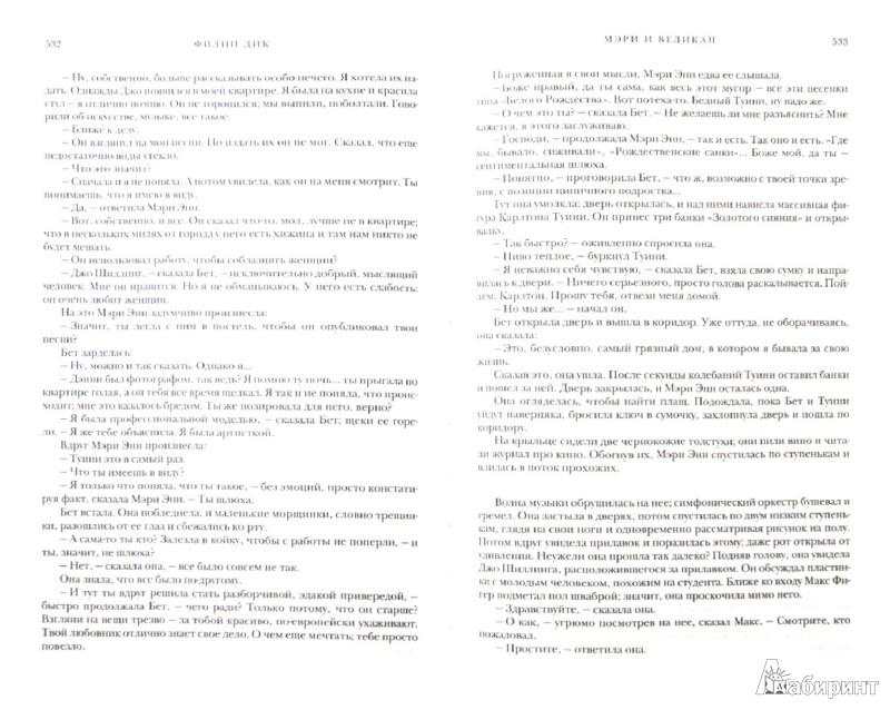 Иллюстрация 1 из 19 для Шалтай-Болтай в Окленде - Филип Дик | Лабиринт - книги. Источник: Лабиринт
