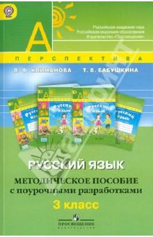 Русский язык. Методическое пособие с поурочными разработками. 3 класс. ФГОС