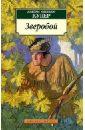 Купер Джеймс Фенимор Зверобой, или Первая тропа войны