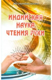Индийская наука чтения руки (Hast Samudrika Shastra)