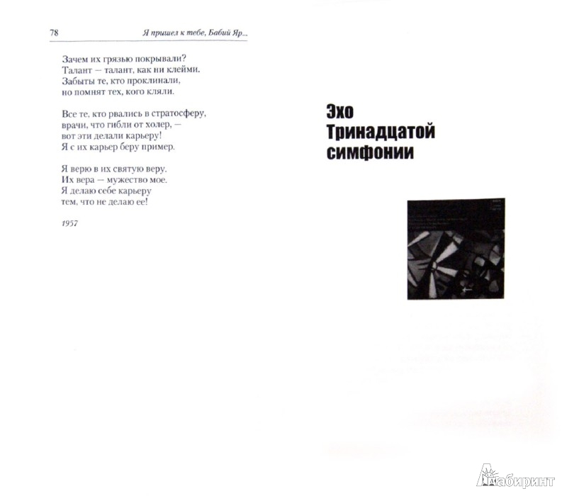 Иллюстрация 1 из 48 для Я пришел к тебе, Бабий Яр…История самой знаменитой симфонии XX века - Евгений Евтушенко   Лабиринт - книги. Источник: Лабиринт