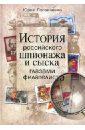 Логвиненко Юрий Николаевич История российского шпионажа и сыска глазами филателиста