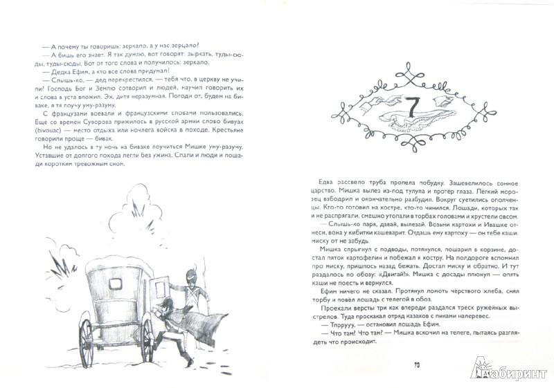 Иллюстрация 1 из 9 для Слово о маленьком патриоте - Илья Ильин   Лабиринт - книги. Источник: Лабиринт