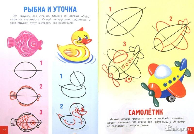 Иллюстрация 1 из 24 для Простые уроки рисования. От простого к сложному | Лабиринт - книги. Источник: Лабиринт