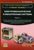 Электромеханические и мехатронные системы. Часть 1. Учебное пособие