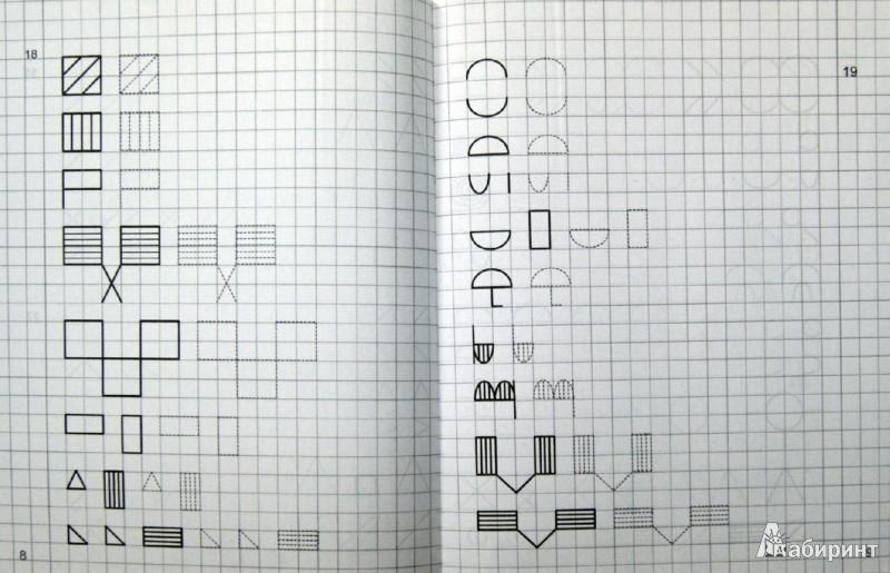 Иллюстрация 1 из 12 для Я тренирую руку. Прописи для дошкольников 6-7 лет | Лабиринт - книги. Источник: Лабиринт