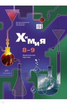 Химия. 8-9 классы. Дидактические карточки. ФГОС учебники вентана граф химия 9 кл учебник изд 1