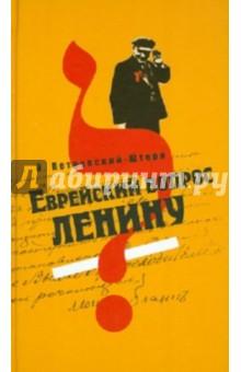 Еврейский вопрос Ленину книги эксмо отставка господа бога зачем россии православие