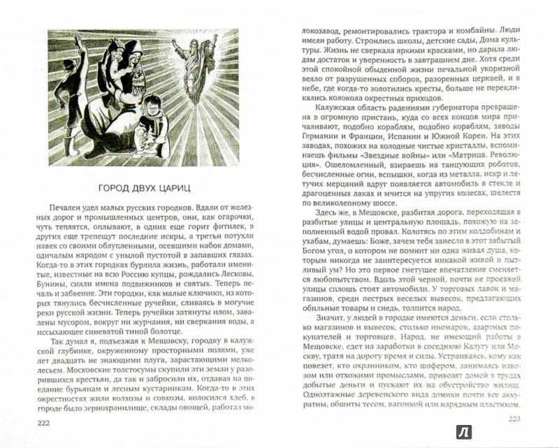 Иллюстрация 1 из 7 для Поступь Русской Победы - Александр Проханов | Лабиринт - книги. Источник: Лабиринт