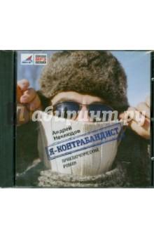 Zakazat.ru: Я - контрабандист (CDmp3). Неклюдов Андрей Геннадьевич
