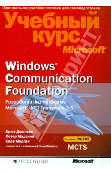 Windows Соmmunication Foundation. Разработка на платформе Microsoft .NET Framework 3.5 (+CD) robust watermarking and its applications to communication problems