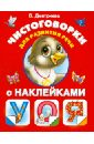 Дмитриева Валентина Геннадьевна Чистоговорки для развития речи в картинках (с наклейками)