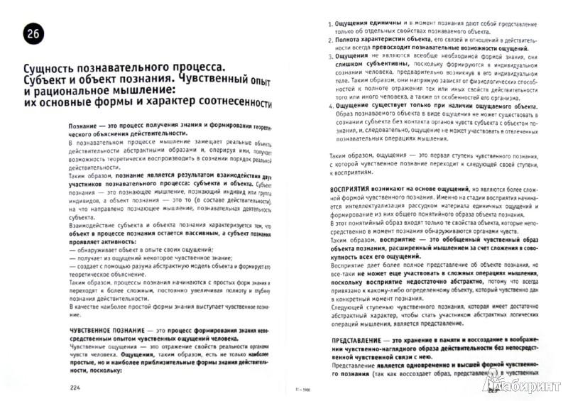 Иллюстрация 1 из 6 для Как понять сложные законы философии. 47 шпаргалок - Виктор Нюхтилин | Лабиринт - книги. Источник: Лабиринт