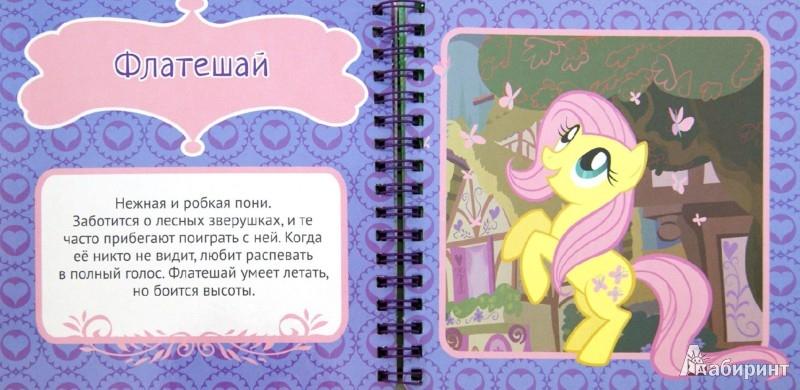 Иллюстрация 1 из 6 для Мой маленький пони. Знакомимся с пони. Книжка на пружине | Лабиринт - книги. Источник: Лабиринт