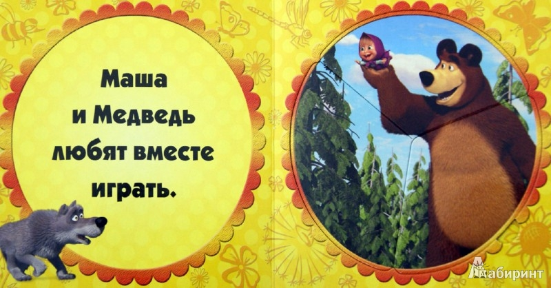 Иллюстрация 1 из 7 для Маша и Медведь. Развивающая книжк   Лабиринт - книги. Источник: Лабиринт