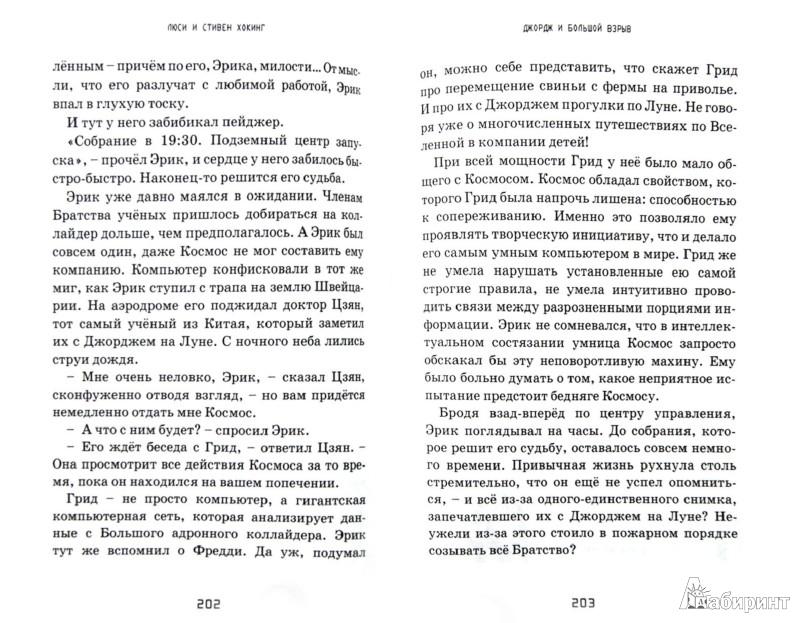 Иллюстрация 1 из 34 для Джордж и Большой взрыв - Хокинг, Хокинг | Лабиринт - книги. Источник: Лабиринт