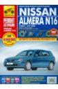 NISSAN ALMERA N16. Руководство по эксплуатации, техническому обслуживанию и ремонту запчасти