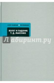 Взлет и падение Т.Д.Лысенко; Кто сумашедший? взлет и падение великих империй
