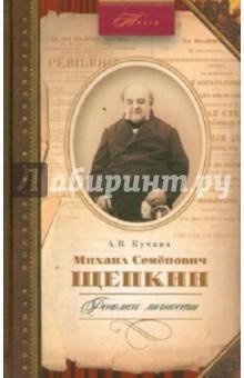 Михаил Семенович Щепкин. Феномен личности акцентуированные личности книгу цена