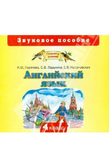 Английский язык. 4 класс. Звуковое пособие (CD)