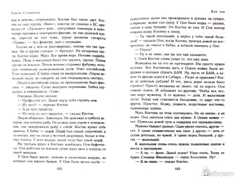 Иллюстрация 1 из 10 для Всё так - Елена Стяжкина | Лабиринт - книги. Источник: Лабиринт