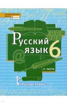 решебник по русскому языку 8 класс быстрова