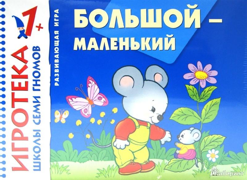 Иллюстрация 1 из 4 для Большой-маленький. Знакомство с величиной. Развивающая игра для детей от 1 года   Лабиринт - игрушки. Источник: Лабиринт