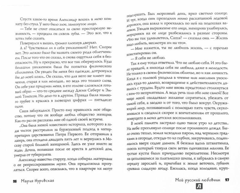 Иллюстрация 1 из 9 для Мой русский любовник - Мария Нуровская | Лабиринт - книги. Источник: Лабиринт