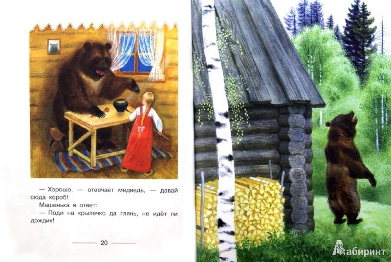 Иллюстрация 1 из 16 для Маша и медведь. Русская народная сказка | Лабиринт - книги. Источник: Лабиринт