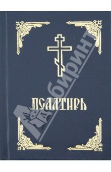 Псалтирь. Русский язык псалтирь