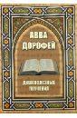 Преподобный Авва Дорофей Душеполезные поучения и послания с присовокуплением вопросов его ответов на них