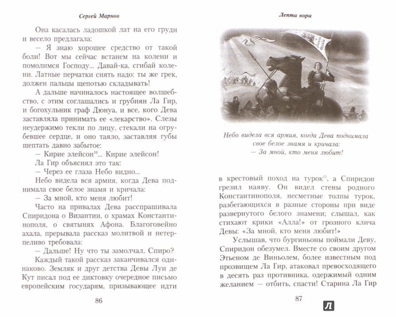 Иллюстрация 1 из 21 для Три лепты. Лепта гонителя. Лепта вора. Лепта врага - Сергей Марнов | Лабиринт - книги. Источник: Лабиринт
