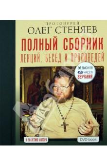 Полный сборник лекций, бесед и проповедей (4DVD) духовные беседы 1 cd