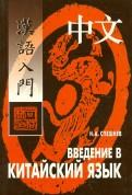Введение в китайский язык: Фонетика и разговорный язык