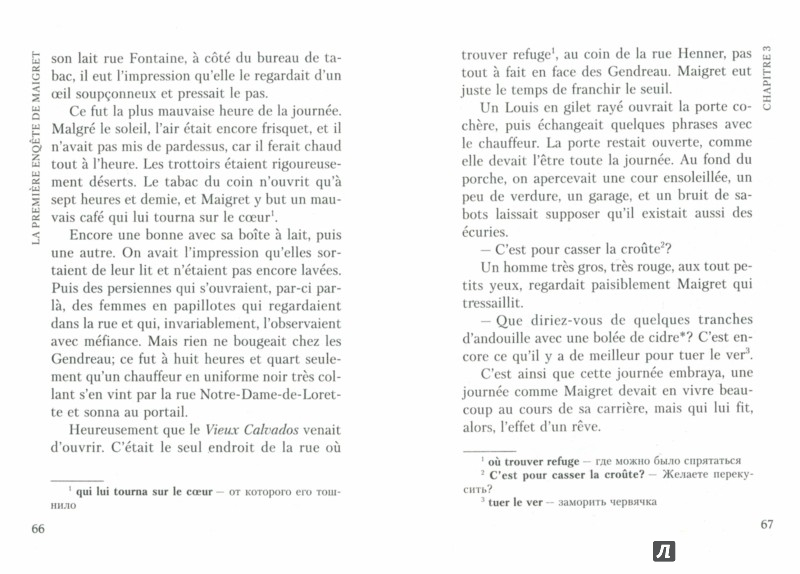 Иллюстрация 1 из 7 для La Premiere Enquete - Georges Simenon | Лабиринт - книги. Источник: Лабиринт