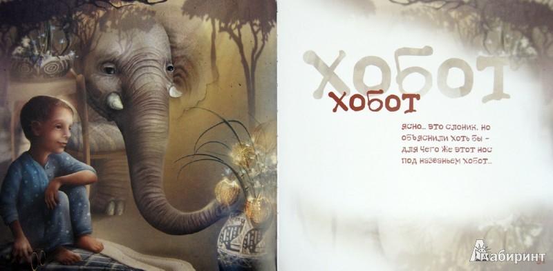 Иллюстрация 1 из 17 для Zoo. Стихи   Лабиринт - книги. Источник: Лабиринт