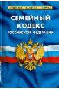 Семейный кодекс Российской Федерации по состоянию на 1 октября 2012 года