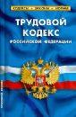 Трудовой Кодекс Российской Федерации по состоянию на 1 октября 2012 года