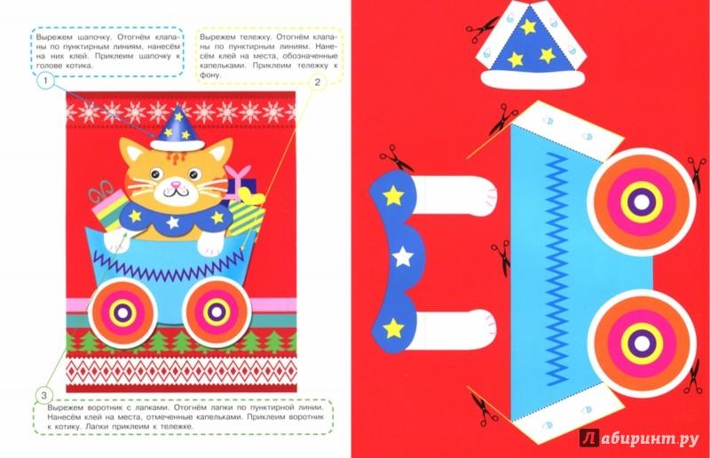 Иллюстрация 1 из 13 для Новогодняя елочка   Лабиринт - книги. Источник: Лабиринт